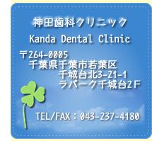 歯科 千城台 歯医者